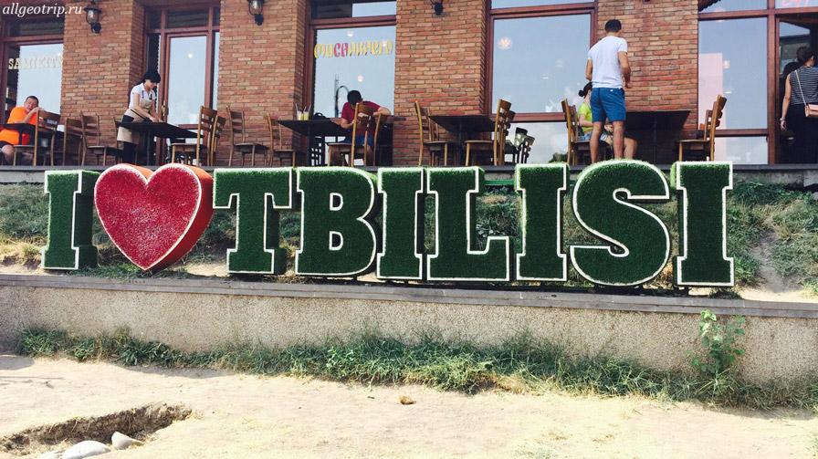 Достопримечательности Тбилиси Мейдан